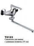 Смеситель для ванны (OUTE T-0123) -