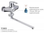 Смеситель для ванны (OUTE T-1663) -