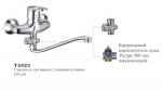 Смеситель для ванны (OUTE T-3423) -