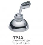 Держатель д/лейки метал.  TP-42 -