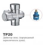 Дивертер смесителя (переключатель) Oute  ТР-20 -