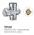 Дивертер смесителя (Шаровый) Oute  ТР-25 -