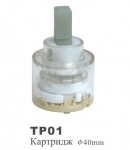 Картридж Oute TP-01  Ф 40 мм -