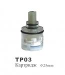 Картридж Oute TP-03  Ф 20 мм -