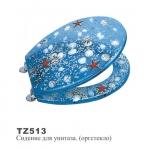 Сидение для унитаза (OUTE- TZ- 513) -