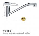 Смеситель кухня (OUTE T-3103) -