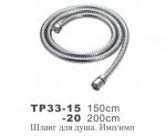 Шланг д/душа Oute TР- 33-15 имп./имп -