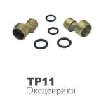 Эксцентрик с отрж. 12 (OUTE)   ТР-11 -