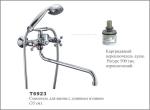 Смеситель для ванны (OUTE T-6923 Картриджный) -