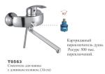 Смеситель для ванны (OUTE T-0563)