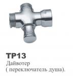 Дивертер смесителя (переключатель) Oute  ТР-13