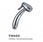 Лейки д/душа гигеническая Oute TH-405