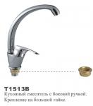 Смеситель кухни  (OUTE T-1513 В)