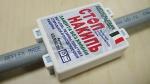 Магнитный смягчитель воды UDI-ECO ONE (Италия)