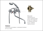 Смеситель для ванны (OUTE T-8923-F-35)
